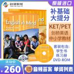 『英版』English In Mind Starter级别学生套装主课本+练习册+DVD-ROM 英文原版中学英语教材剑