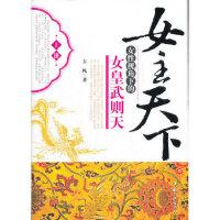 【旧书二手书9成新】女主天下:女性视角下的女皇武则天(上) 古风 9787802237841 中国三峡出版社