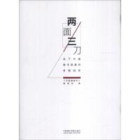 两面三刀:当下中国美术现象的多面剖析 《中国画画刊》编辑部 中国美术学院出版社 9787550306714