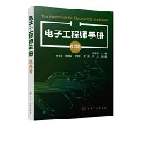 电子工程师手册 提高卷 杨贵恒 电子工程师入门自学书籍 模拟电子技术数字电子技术基础电路分析放大电路基础 电子技术入门书