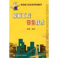 模板工程安全技术―建筑施工安全技术培训丛书