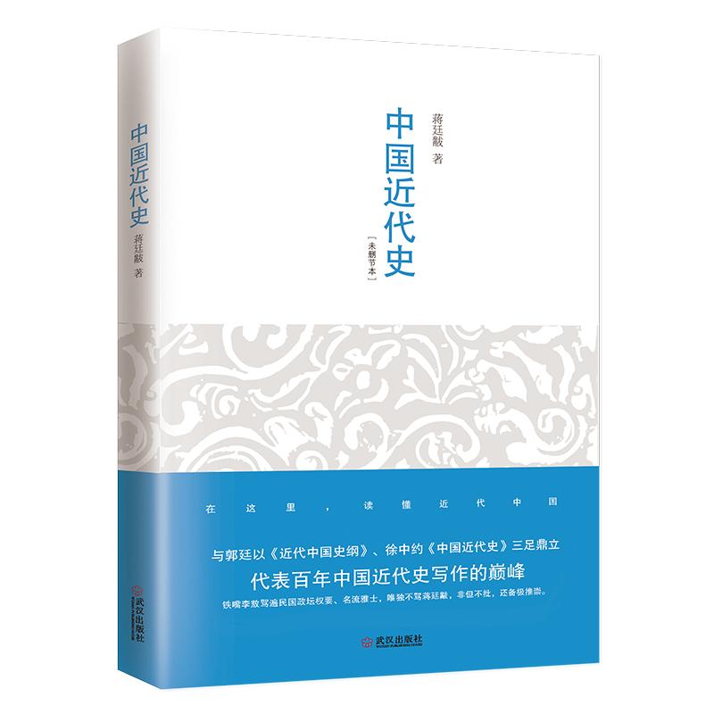 中国近代史(无可争议的权威著作,未删节本首次在大陆公开出版,蒋介石赏识的历史学家理性讲述近代中国史)