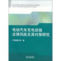 电动汽车充电设施法律风险及其对策研究