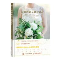 以爱的名义做设计――浪漫婚礼策划师必备手册