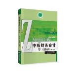 中级财务会计学习指南(第七版)