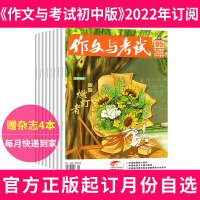 全年36期订阅】作文与考试初中版杂志2021年7月起订共12个月打包 改起订月需联系客服