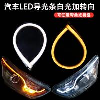 改装汽车LED导光条日行灯超薄流水转向泪眼灯不拆大灯装饰灯带