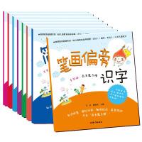 全8册幼儿笔画偏旁识字描红涂色训练数学英语笔画拼音识字动物植物连环画早教儿童益智游戏反复写弄不脏超快干适合3-4-5-