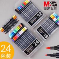 晨光马克笔油性笔套装24色手绘设计彩色笔动漫高光绘画笔双头赛美水溶性马克笔小学生速干记号美术彩笔