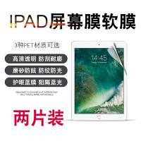 2018新款iPad磨砂Pro10.5寸9.7钢化Apple pencil类纸贴膜12. 磨砂防眩软膜(新老款iPad