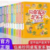 同桌冤家走天下全套10册完整版 阳光姐姐的书小学生必读四五六二三年级课外书阅读书籍故事书6-12周岁 伍美珍系列书 校