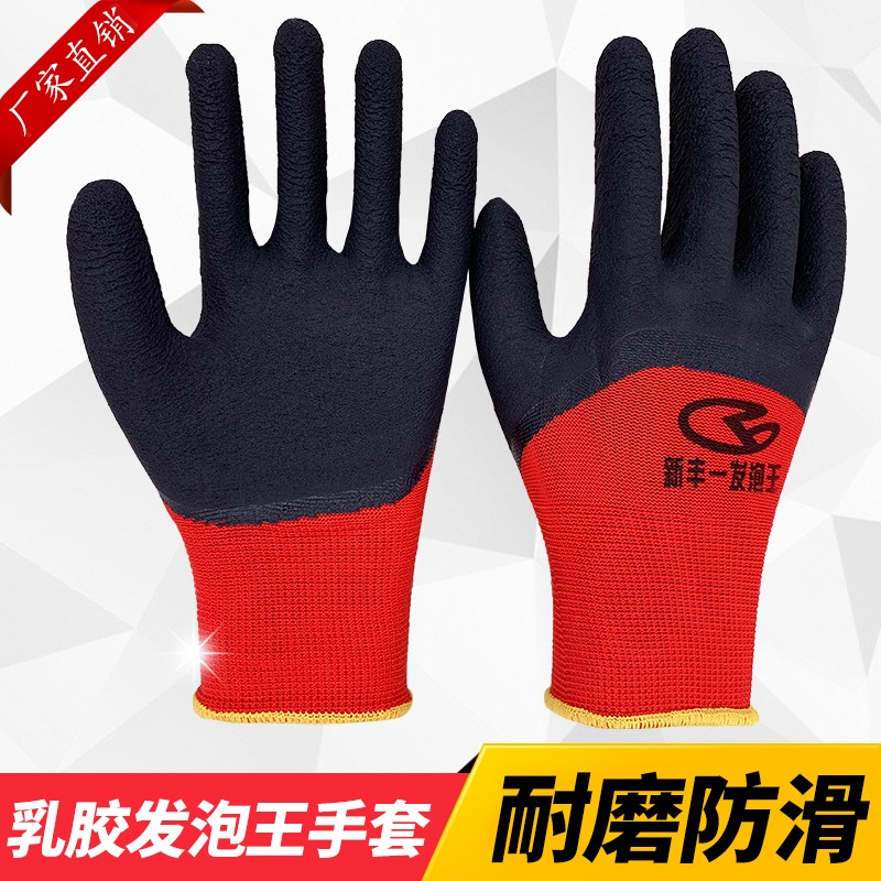 手套劳保耐磨工作浸胶防水劳动带胶加厚工地胶皮防滑工业工地薄款