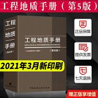 2021年新印刷 工程地质手册 第五版 (第五版) 第5版 2018年版 新华书店正版畅销图书籍 工程地质手册(第五版)