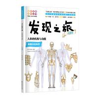 发现之旅:人体的结构与功能(人体篇)