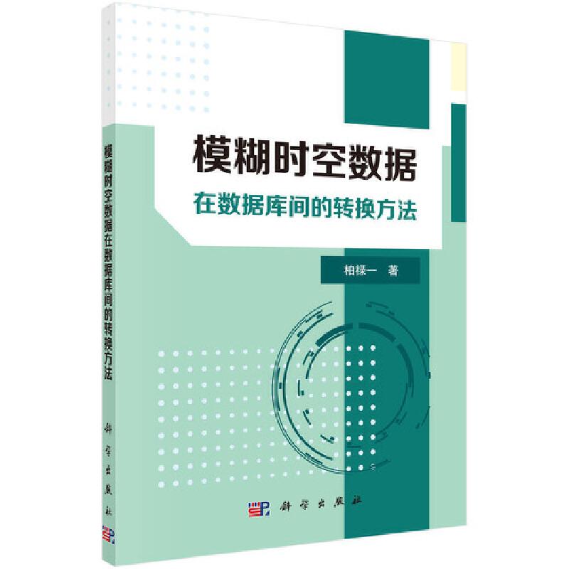 模糊时空数据在数据库间的转换方法 PDF下载