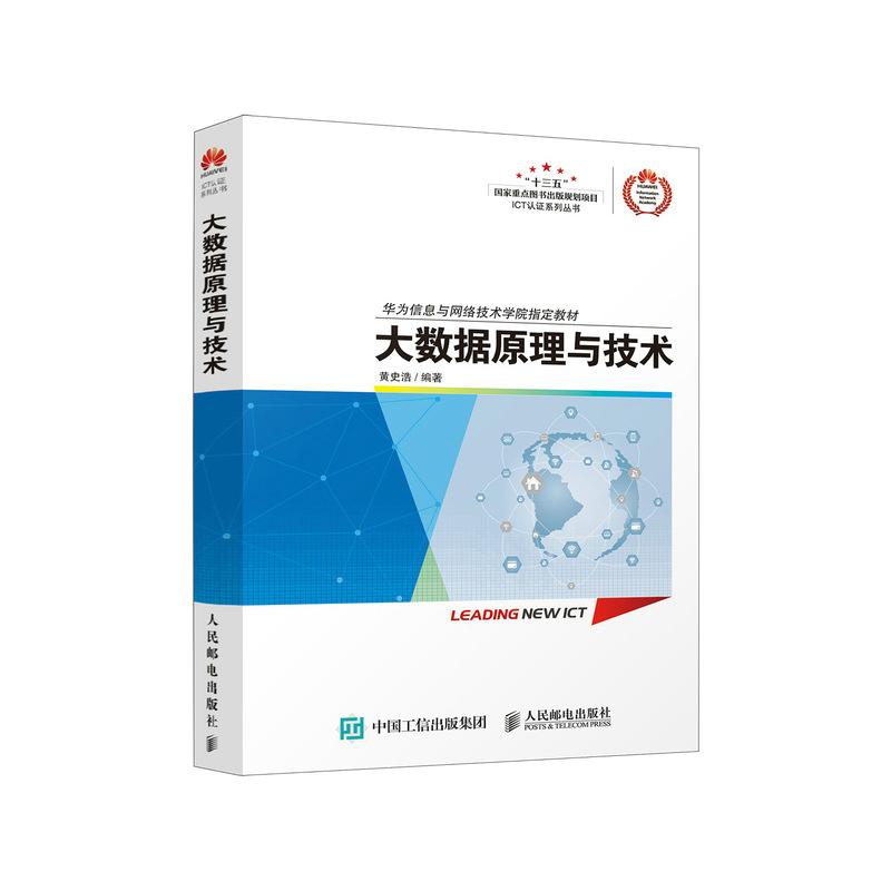 大数据原理与技术 PDF下载
