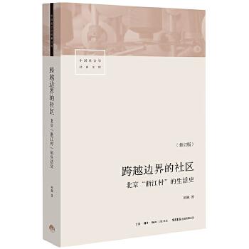 """跨越边界的社区:北京""""浙江村""""的生活史(epub,mobi,pdf,txt,azw3,mobi)电子书"""