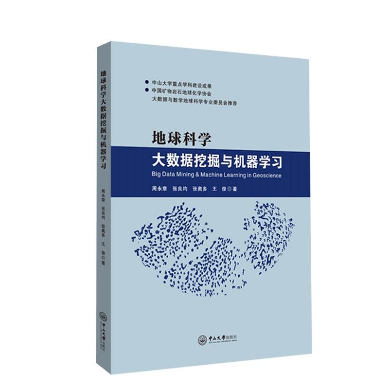 地球科学大数据挖掘与机器学习 PDF下载