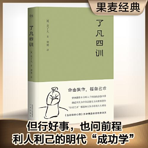 果麦经典:了凡四训(epub,mobi,pdf,txt,azw3,mobi)电子书