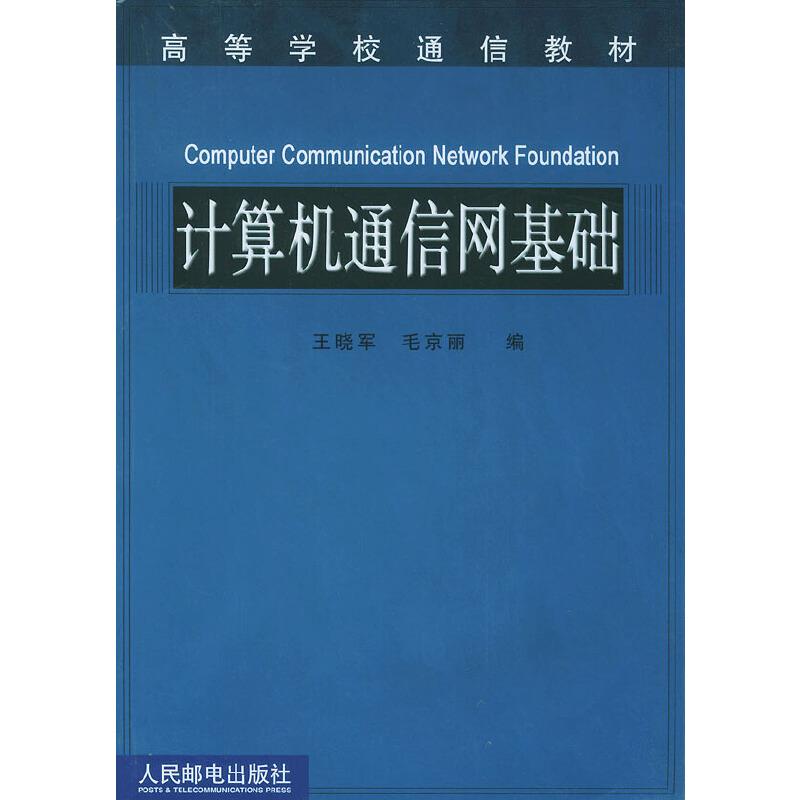 计算机通信网基础 PDF下载