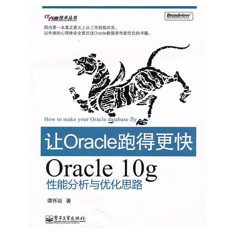 让Oracle跑得更快——Oracle 10g性能分析与优化思路 PDF下载