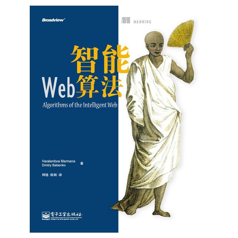 VIP——智能Web算法 PDF下载
