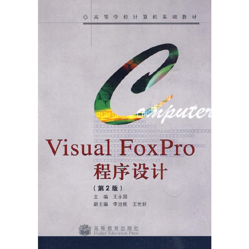 Visual FoxPro程序设计(第2版) PDF下载