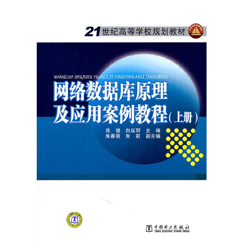 21世纪高等学校规划教材 网络数据库原理及应用案例教程(上册) PDF下载