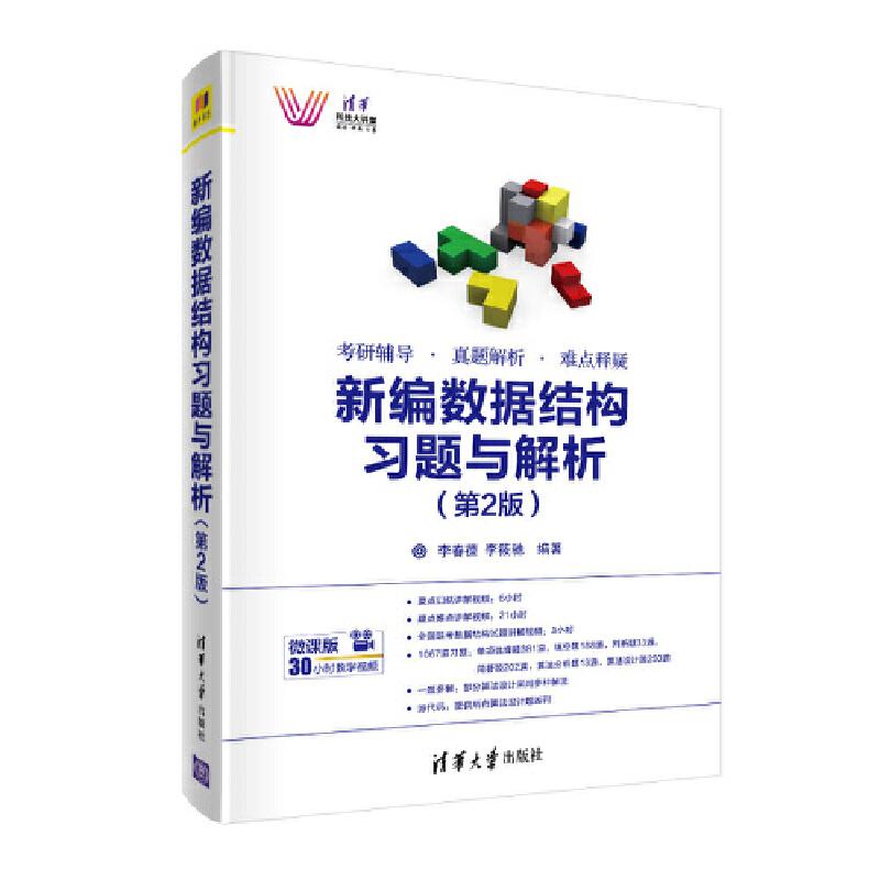 新编数据结构习题与解析(第2版) PDF下载