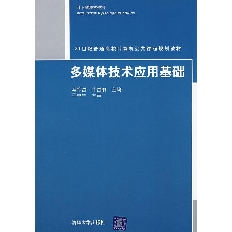 多媒体技术应用基础 PDF下载