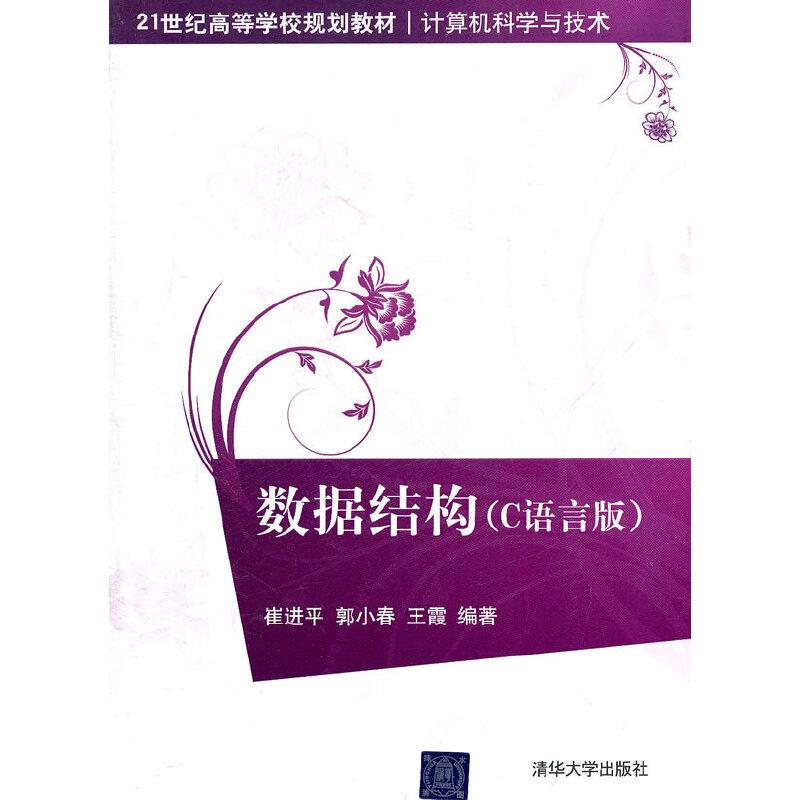 数据结构(C语言版)(21世纪高等学校规划教材·计算机科学与技术) PDF下载