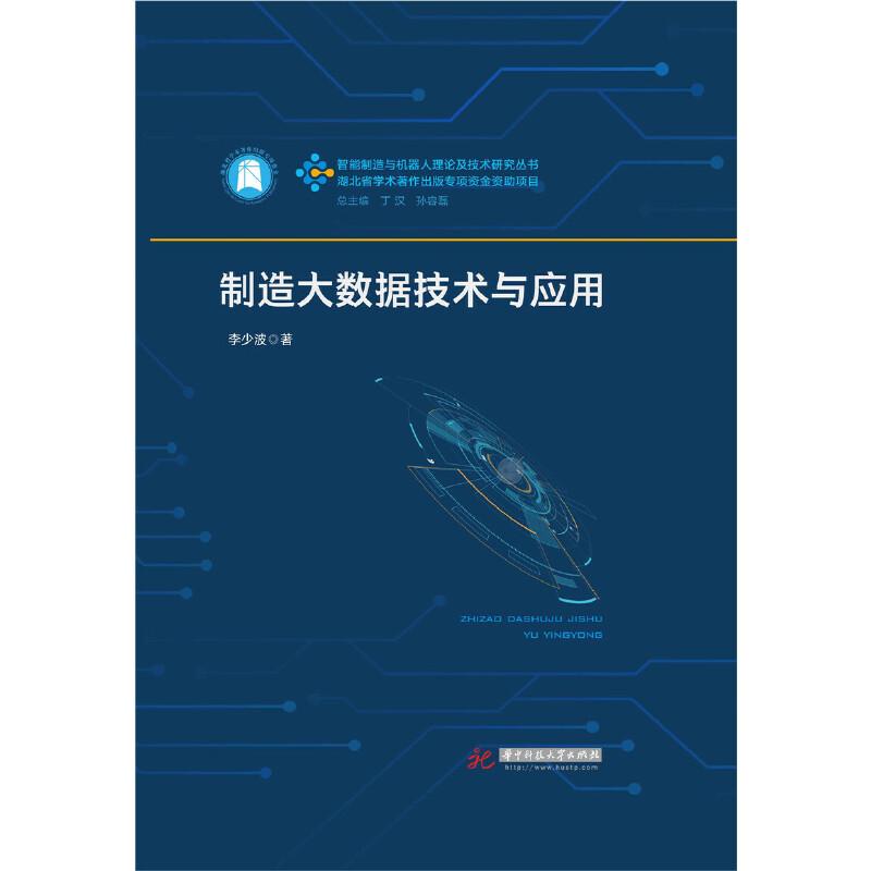 制造大数据技术与应用 PDF下载