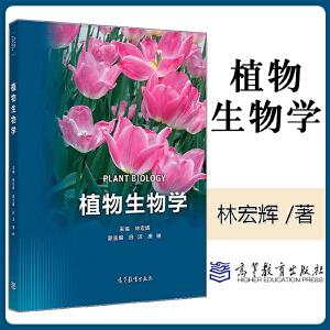 植物生物学 林宏辉 白洁 植物学 生物学 高等学校教材 植物学教材 植物代表性类群的西南地区特色 高等教育 9787040471458
