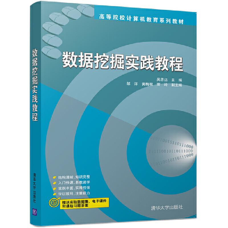 数据挖掘实践教程 PDF下载