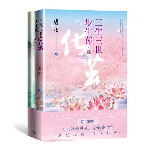 三生三世 步生莲 壹· 化茧(epub,mobi,pdf,txt,azw3,mobi)电子书