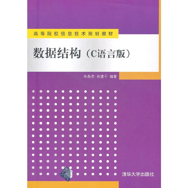 数据结构(C语言版)(高等院校信息技术规划教材) PDF下载