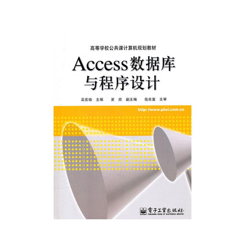Access数据库与程序设计 PDF下载