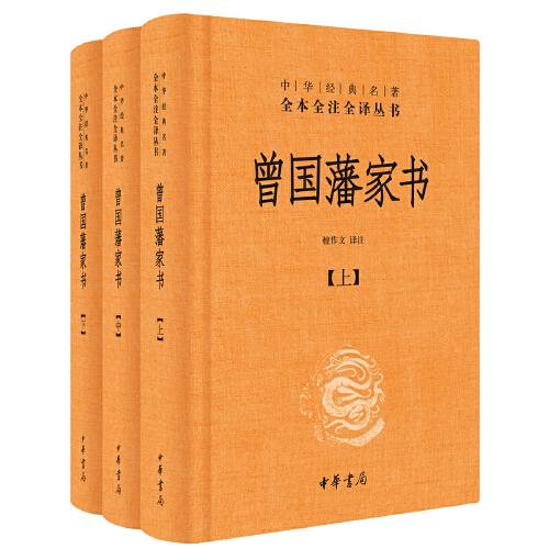 曾国藩家书(epub,mobi,pdf,txt,azw3,mobi)电子书