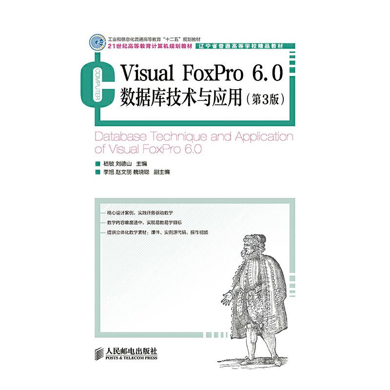 """Visual FoxPro 6.0数据库技术与应用(第3版)(工业和信息化普通高等教育""""十二五""""规划教材) PDF下载"""