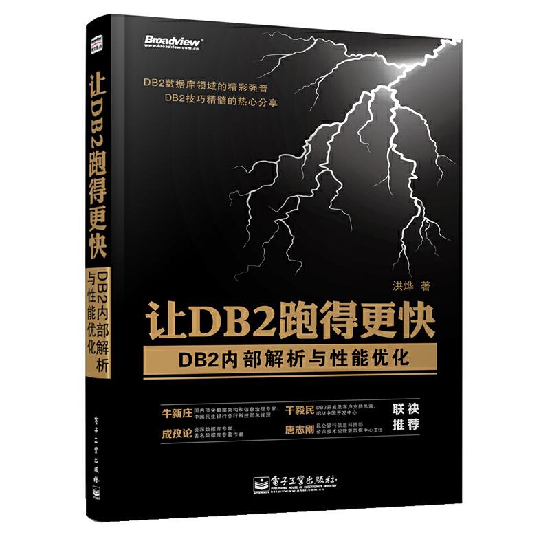 """让DB2跑得更快——DB2内部解析与性能优化(DB2China论坛版主力作,在""""内部解析""""的基础上进行""""性能调优"""",定会让您的DB2""""跑得更快""""!资深数据库专家牛新庄等联袂推荐! PDF下载"""