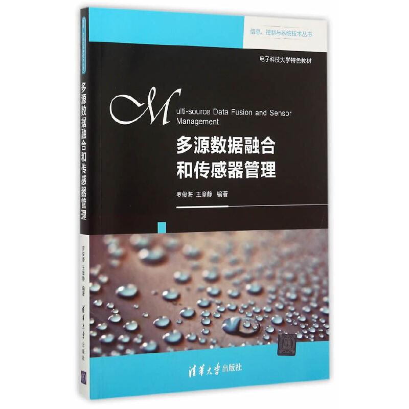 多源数据融合和传感器管理 PDF下载