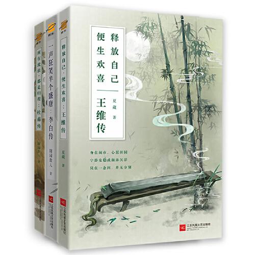 唐诗三才传记套装:李白传+杜甫传+王维传(epub,mobi,pdf,txt,azw3,mobi)电子书
