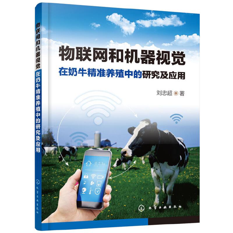 物联网和机器视觉在奶牛精准养殖中的研究及应用 PDF下载