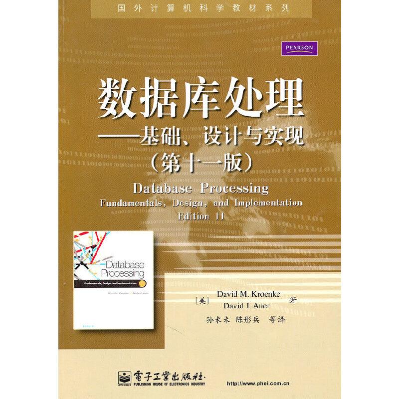 数据库处理——基础、设计与实现(第十一版) PDF下载