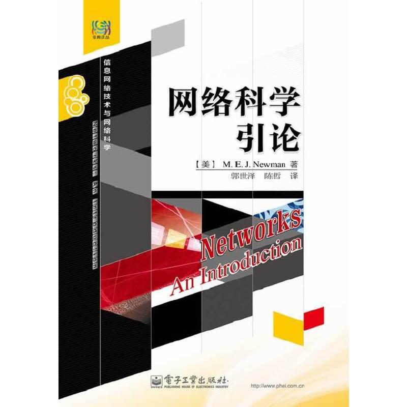 网络科学引论 PDF下载