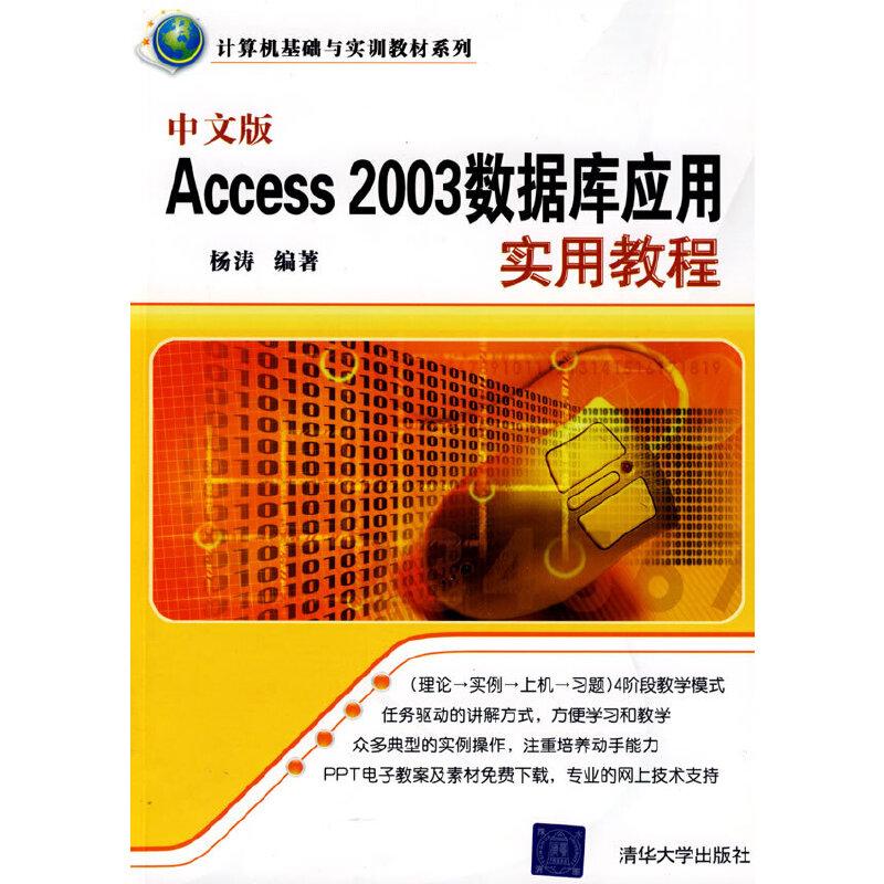 中文版Access 2003数据库应用实用教程(计算机基础与实训教材系列) PDF下载