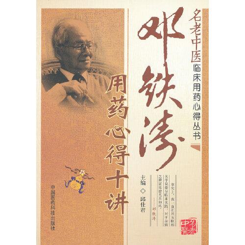 邓铁涛用药心得十讲(epub,mobi,pdf,txt,azw3,mobi)电子书
