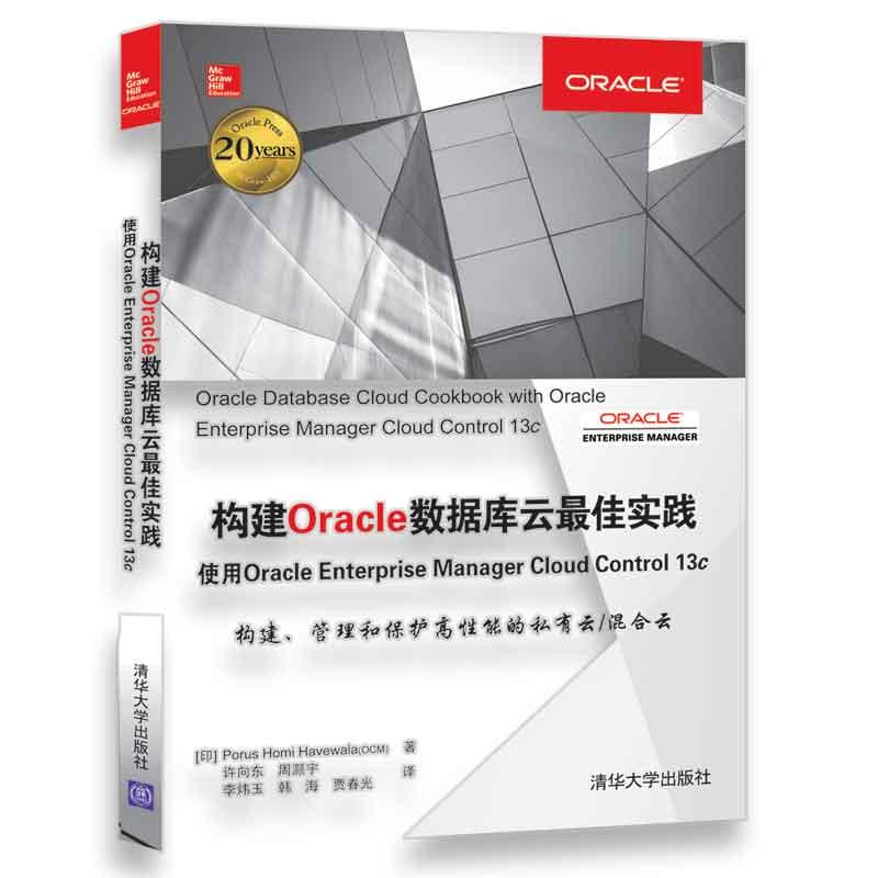 构建Oracle数据库云最佳实践 使用Oracle Enterprise Manager Cloud Control 13c PDF下载