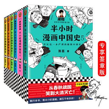 半小时漫画历史系列(epub,mobi,pdf,txt,azw3,mobi)电子书