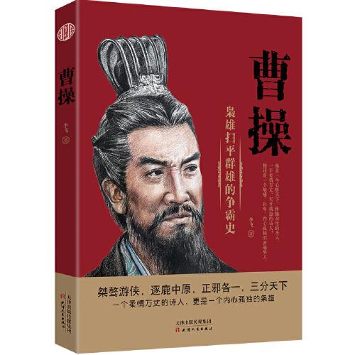 曹操(epub,mobi,pdf,txt,azw3,mobi)电子书